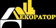 Компания ДЕКОРАТОР
